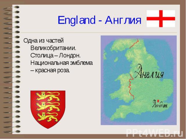 Одна из частей Великобритании. Столица – Лондон. Национальная эмблема – красная роза. Одна из частей Великобритании. Столица – Лондон. Национальная эмблема – красная роза.
