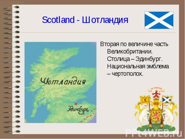 Вторая по величине часть Великобритании. Столица – Эдинбург. Национальная эмблема – чертополох. Вторая по величине часть Великобритании. Столица – Эдинбург. Национальная эмблема – чертополох.