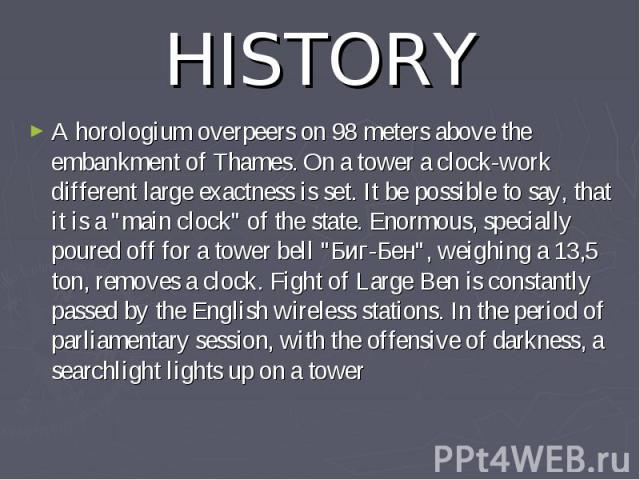 """HISTORY A horologium overpeers on 98 meters above the embankment of Thames. On a tower a clock-work different large exactness is set. It be possible to say, that it is a """"main clock"""" of the state. Enormous, specially poured off for a tower…"""