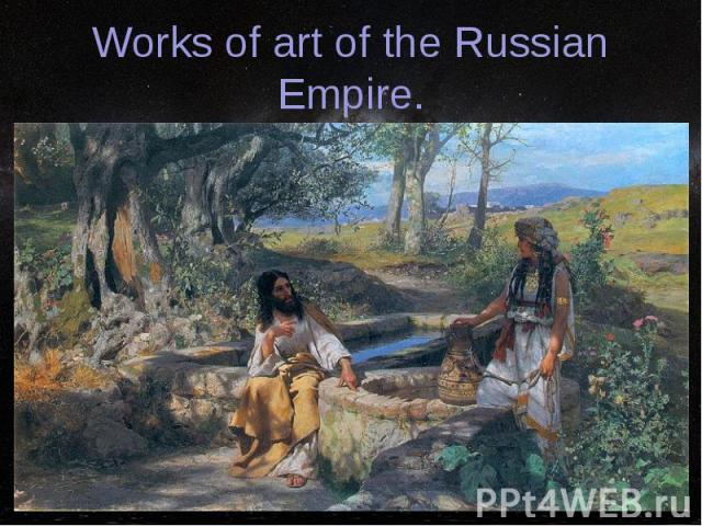 Works of art of the Russian Empire.