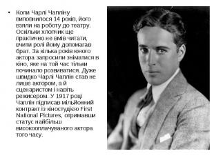 Коли Чарлі Чапліну виповнилося 14 років, його взяли на роботу до театру. Оскільк