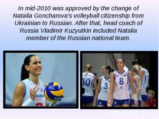In mid-2010 was approved by the change of Natalia Goncharova's volleyball citize