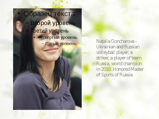 Natalia Goncharova - Ukrainian and Russian volleyball player, a striker, a player of team Russia, world champion in 2010. Honored Master of Sports of Russia. Natalia Goncharova - Ukrainian and Russian volleyball player, a striker, a player of team R…
