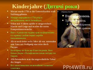 Kinderjahre (Дитячі роки) Mozart wurde 1756 in der Ostereichischen stadt Salzbur
