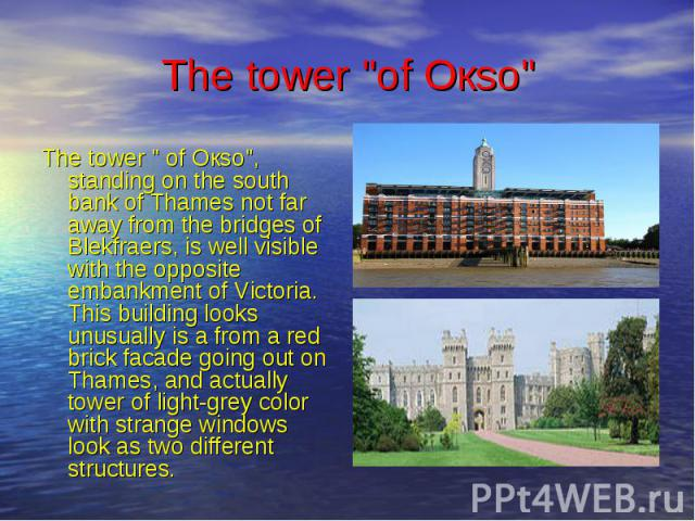 """The tower """"of Окsо"""" The tower """" of Окsо"""", standing on the south bank of Thames not far away from the bridges of Blekfraers, is well visible with the opposite embankment of Victoria. This building looks unusually is a from a red b…"""