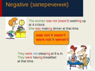 Negative (заперечення)