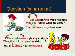 Question (запитання)