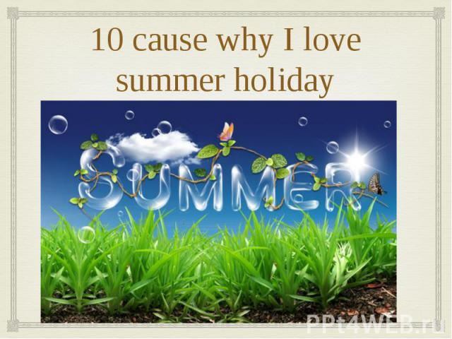 10 cause why I love summer holiday