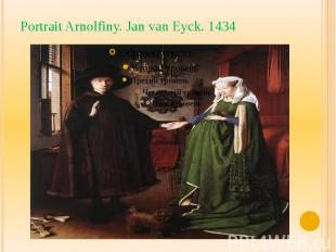 Portrait Arnolfiny. Jan van Eyck. 1434