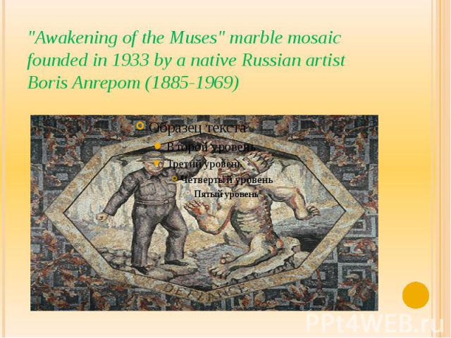 """""""Awakening of the Muses"""" marble mosaic founded in 1933 by a native Russian artist Boris Anrepom (1885-1969)"""