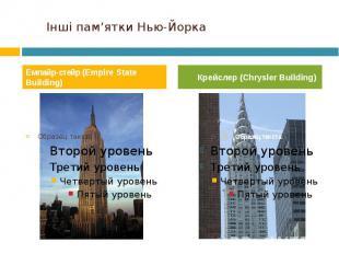 Інші пам'ятки Нью-Йорка Емпайр-стейр (Empire State Building)