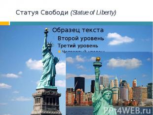 Статуя Свободи (Statue ofLiberty)