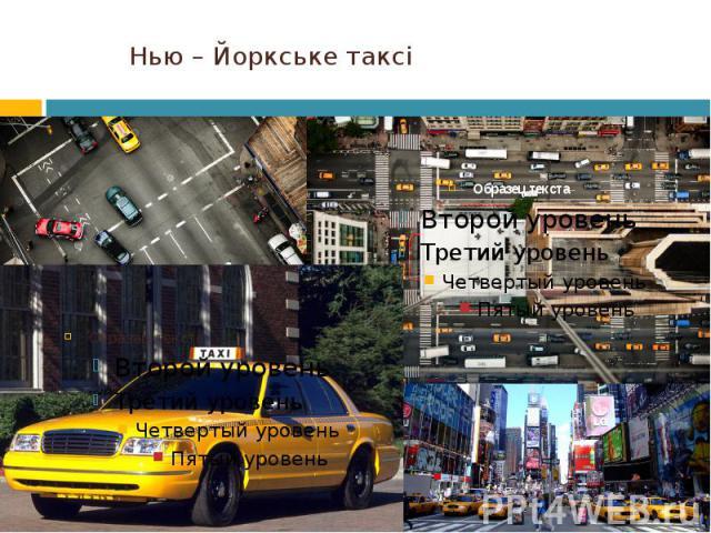 Нью – Йоркське таксі
