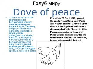 З 20 по 25 квітня 1949 року проходив I Всенародний конгрес сторонників миру в Па