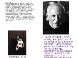 Потрібно сказать, що Бог повністю обдарував одного із самих геніальних художникі