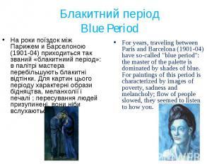 На роки поїздок між Парижем и Барселоною (1901-04) приходиться так званий «блаки