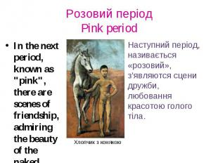 "In the next period, known as ""pink"", there are scenes of friendship, a"