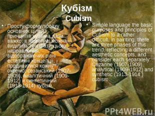 Просту формуліровку основних цілей і принципів кубізма дати важко; в живописі мо