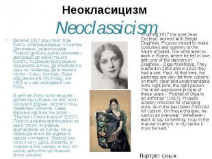 Весною 1917 року поет Жан Кокто, співпрацювавши з Сергієм Дягилевим, запропонува