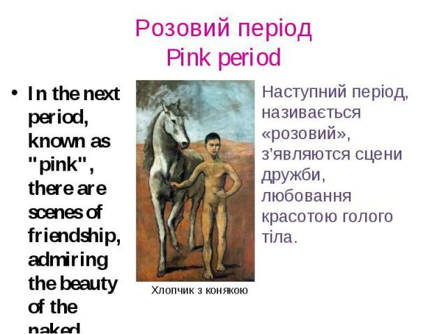 "In the next period, known as ""pink"", there are scenes of friendship, admiring the beauty of the naked body. In the next period, known as ""pink"", there are scenes of friendship, admiring the beauty of the naked body."