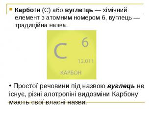 Карбо н(С) абовугле ць—хімічний елементзатом