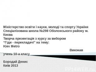 Міністерство освіти і науки, молоді та спорту України Спеціалізована школа №298