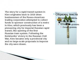 The story for a rapid transit system in Kiev originates back to 1916 when busine