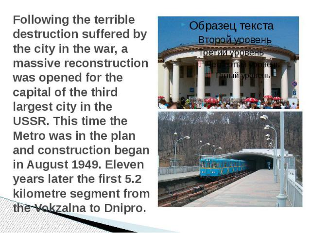 Following the terrible destruction suffered by the city in the war, a massive reconstruction was opened for the capital of the third largest city in the USSR. This time the Metro was in the plan and construction began in August 1949. Eleven years la…