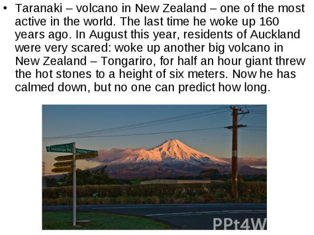 Taranaki – volcano in New Zealand – one of the most active in the world. The last time he woke up 160 years ago. In August this year, residents of Auckland were very scared: woke up another big volcano in New Zealand – Tongariro, for half an hour gi…