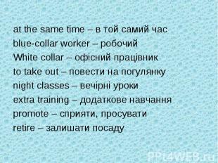 at the same time – в той самий час at the same time – в той самий час blue-colla