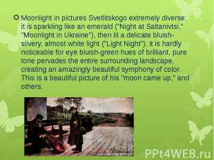 Moonlight in pictures Svetlitskogo extremely diverse: it is sparkling like an em