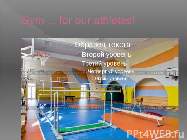 Gym ... for our athletes!
