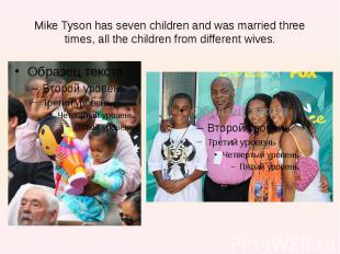 Mike Tyson has seven children and was married three times, all the children from