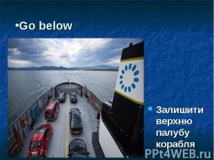 Go below Залишити верхню палубу корабля