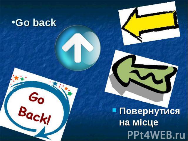 Go back Повернутися на місце
