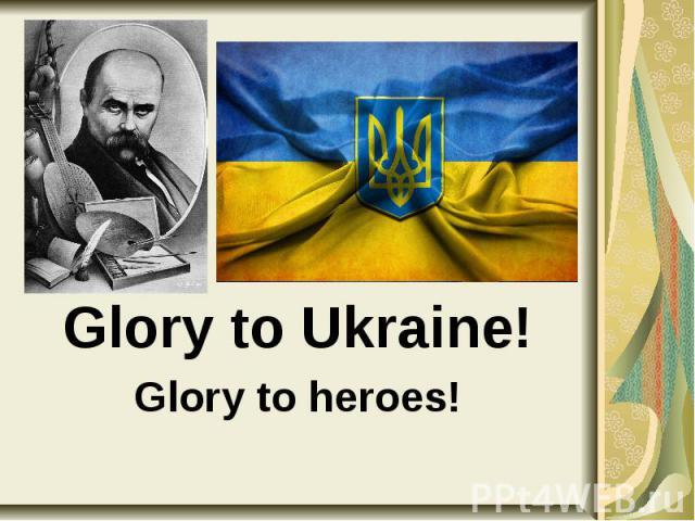 Glory to Ukraine! Glory to Ukraine! Glory to heroes!