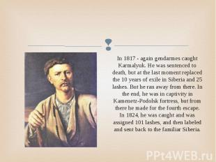 In 1817 - again gendarmes caught Karmalyuk. He was sentenced to death, but at th