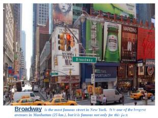 Broadway is the most famous street in New York. It is one of the longest avenues