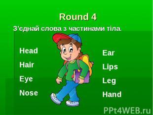 Round 4 З'єднай слова з частинами тіла.