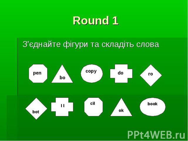 Round 1 З'єднайте фігури та складіть слова