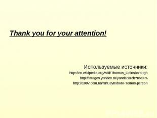 Thank you for your attention! Thank you for your attention! Используемые источни