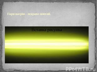 Пари натрію - яскраво жовтий.