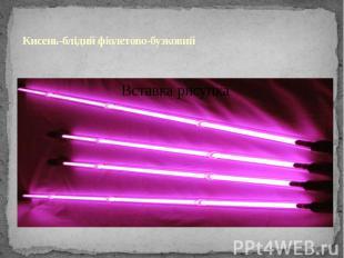 Кисень-блідий фіолетово-бузковий