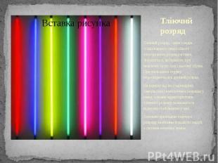 Тліючий розряд Тліючий розряд - один з видів стаціонарного самостійного електрич