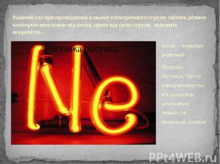 Кожний газ при проходженні в ньому електричного струму світить різним кольором н