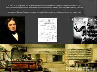 У 1821 р. М. Фарадей, досліджуючи взаємодію провідників зі струмом і магнітом, п