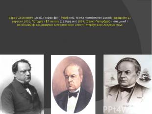Борис Семенович (Моріц Герман фон) Якобі (нім. Moritz Hermann von Jacobi; народи