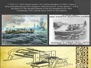 У 1834 р. Б.С. Якобі створив перший у світі електричний двигун постійного струму