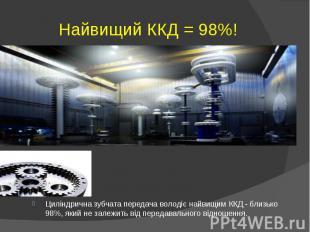 Найвищий ККД = 98%! Циліндрична зубчата передача володіє найвищим ККД - близько