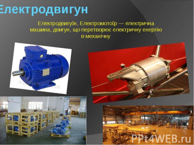 Електродвигун Електродвигу н, Електромото р — електрична машина, двигун, що перетворює електричну енергію в механічну